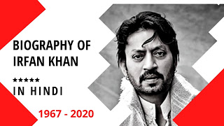 irrfan khan biography hindi