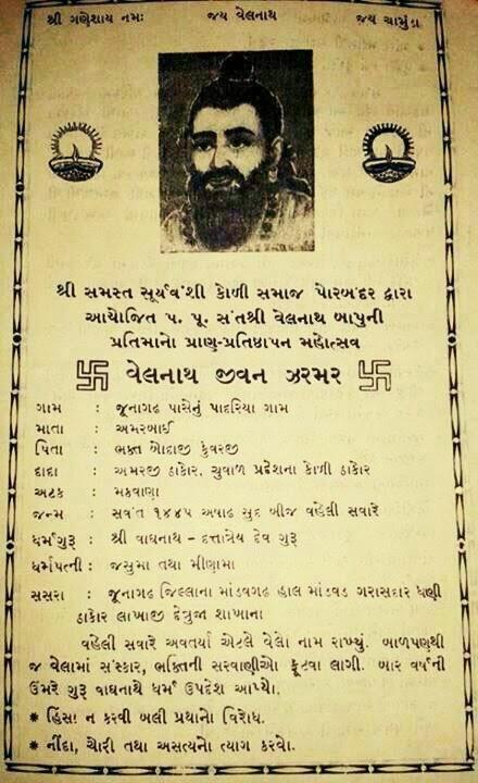 Velmanth Bapu