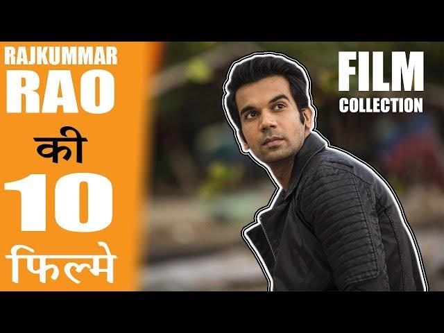 Rajkumar Rao movies 2010 to 2021 | Rajkumar Rao Ki Fim List By Year