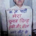 Abhinandan Pathak First Election Photo