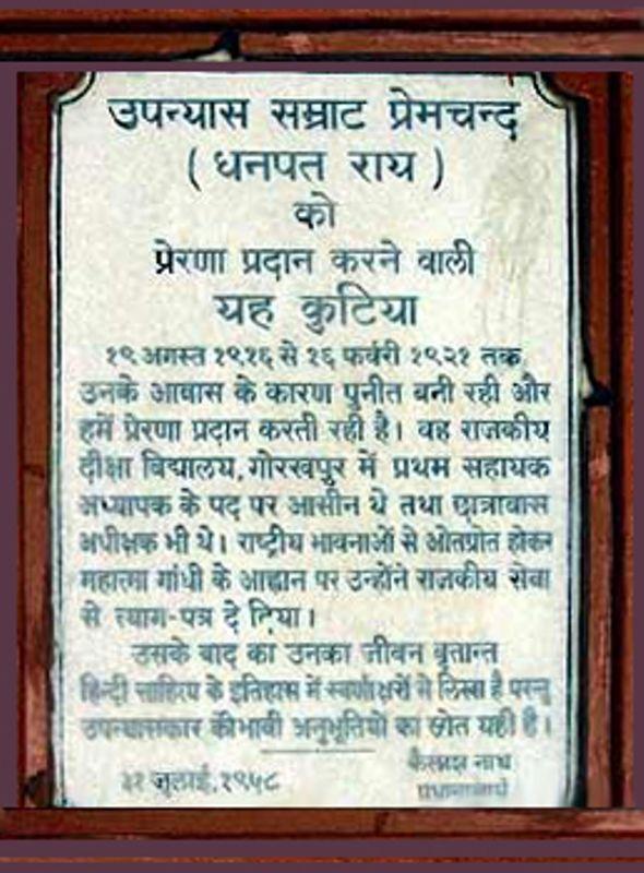 गोरखपुर की झोपड़ी में मुंशी प्रेमचंद की स्मृति में एक पट्टिका