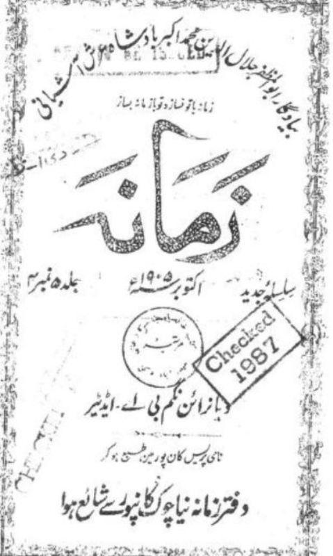 उर्दू पत्रिका जमाना का एक विशेष अंक