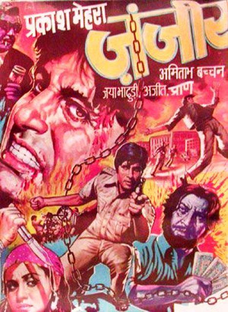 जंजीर में अमिताभ बच्चन
