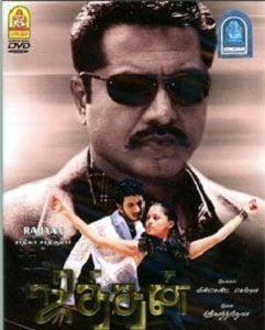 Jithan Ramesh Tamil film debut - Jithan (2005)