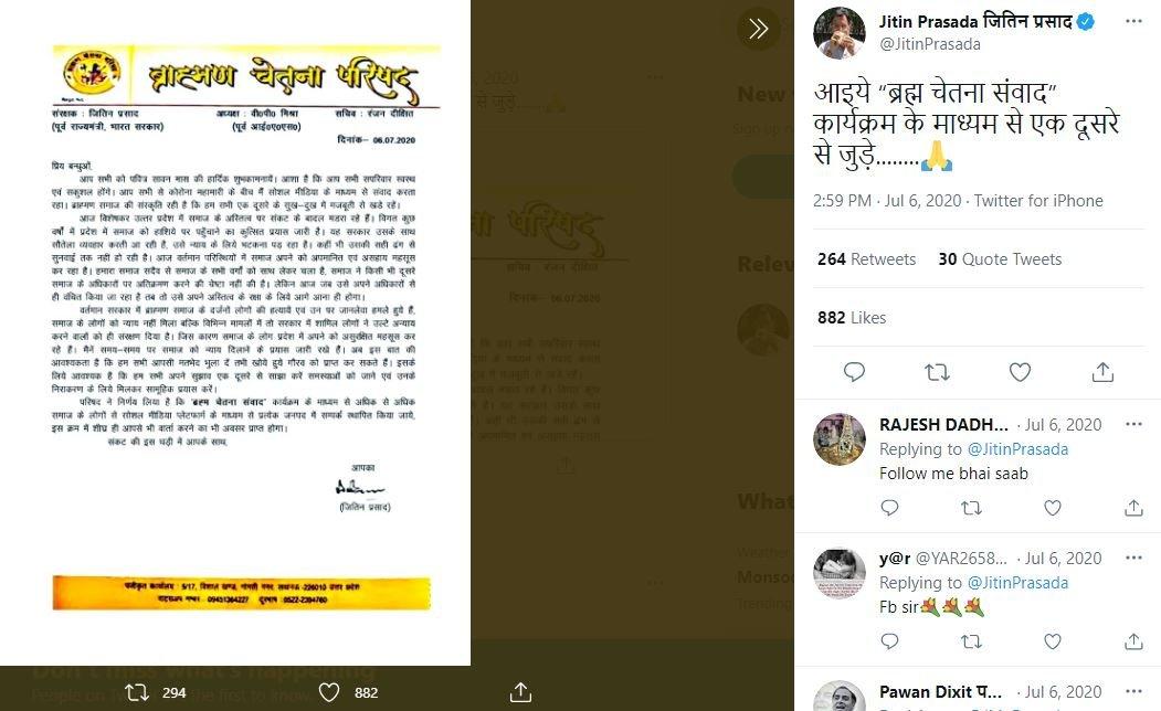 2020 में उत्तर प्रदेश में भरम चेतना संवाद में शामिल होते हुए जितिन का ट्वीट tweeted