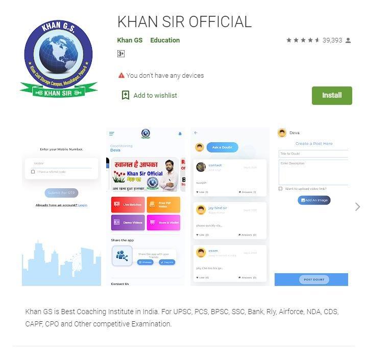 खान सर आधिकारिक ऐप