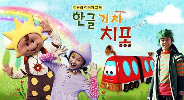 Nancy in Hangul Train Chipo (2010)