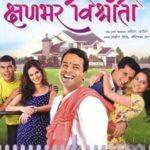 Pooja Sawant debuted through Kshanbhar Vishranti (2010)