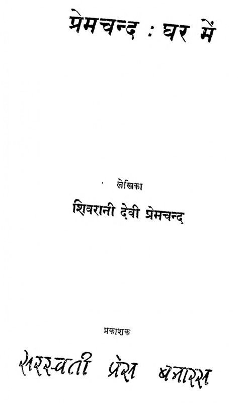 प्रेमचंद घर में शिवरानी देवी द्वारा
