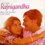 debut movie amol palekar rajnigandha